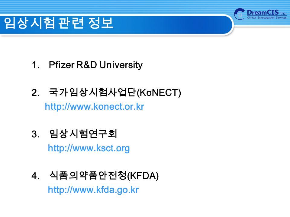 임상시험 관련 정보 1. Pfizer R&D University 2. 국가임상시험사업단 (KoNECT) http://www.konect.or.kr 3.