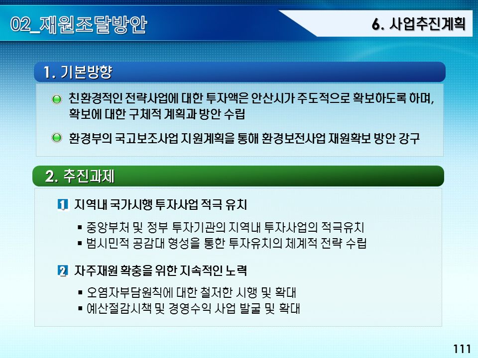 111 6. 사업추진계획 1. 기본방향 2.
