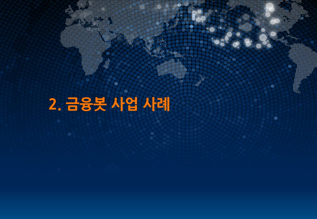 WORLD LEADING SOLUTION PROVIDER 2. 금융봇 사업 사례