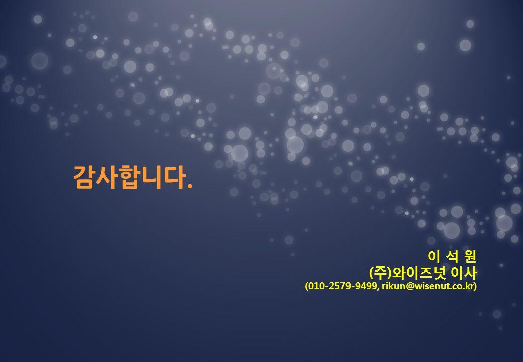 감사합니다. 이 석 원 (주)와이즈넛 이사 (010-2579-9499, rikun@wisenut.co.kr)