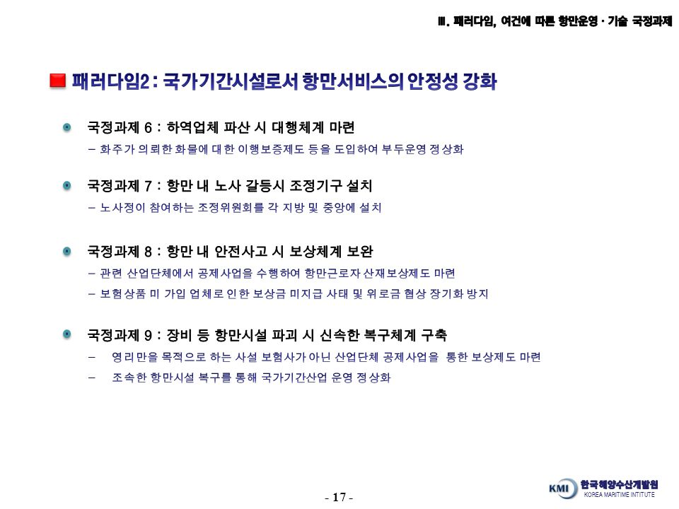 KOREA MARITIME INTITUTE - 17 -