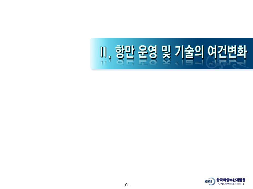 KOREA MARITIME INTITUTE - 6 -