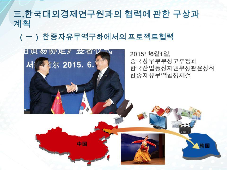2015 년 6 월 1 일, 중국상무부부장고후청과 한국산업통상자원부장관윤상식 한중자유무역협정체결
