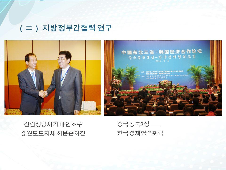 길림성당서기 바인초루 강원도도지사 최문순회견 중국동북 3 성 —— 한국경제협력포럼