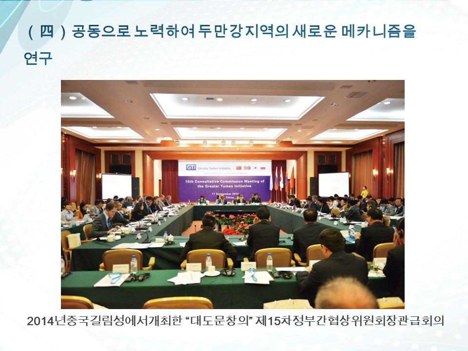 2014 년중국길림성에서개최한 대도문창의 제 15 차정부간협상위원회장관급회의