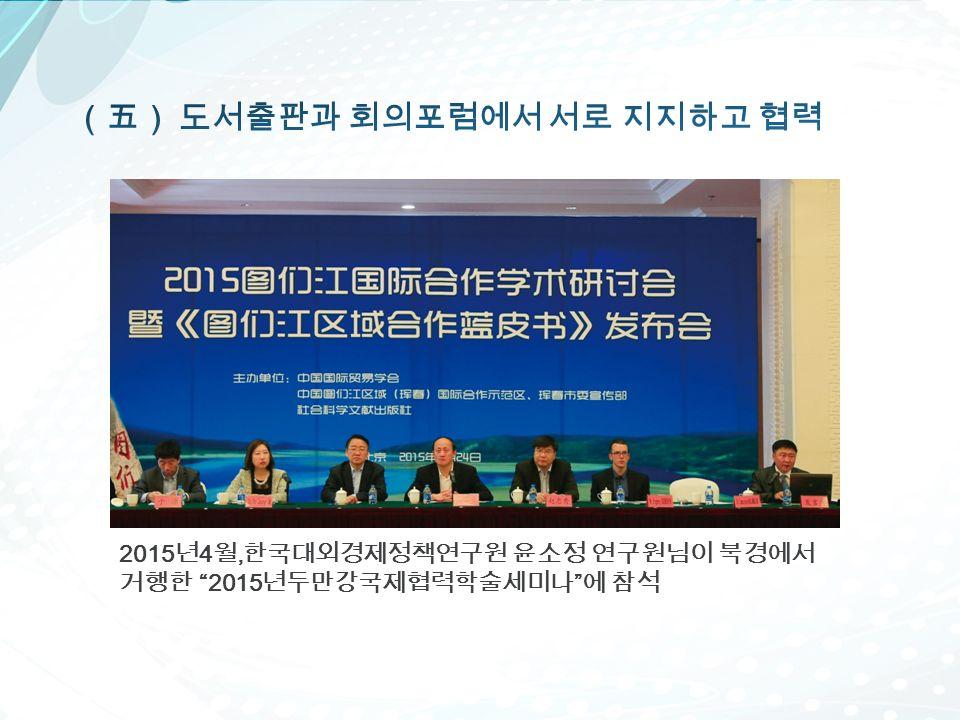 2015 년 4 월, 한국대외경제정책연구원 윤소정 연구원님이 북경에서 거행한 2015 년두만강국제협력학술세미나 에 참석