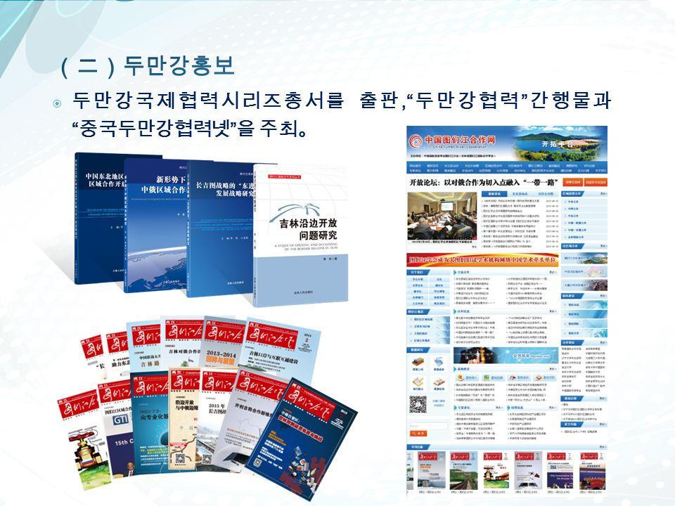  두만강국제협력시리즈총서를 출판, 두만강협력 간행물과 중국두만강협력넷 을 주최。