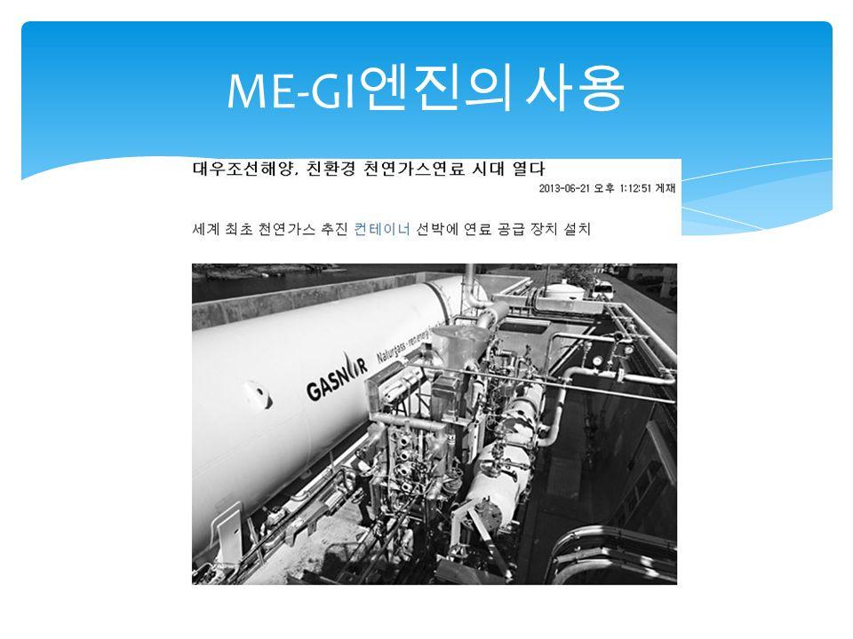 ME-GI 엔진의 사용