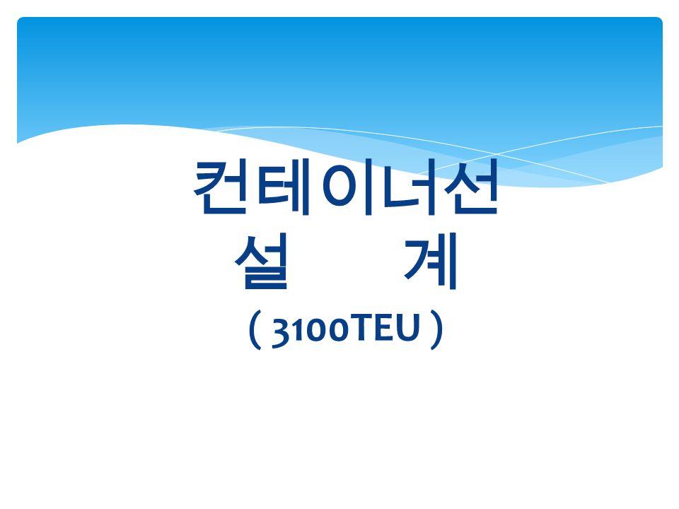 컨테이너선 설 계 ( 3100TEU )