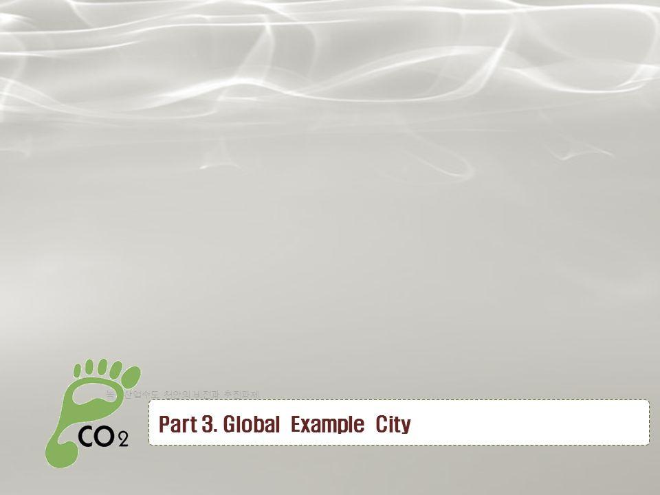 11 녹색산업수도 천안의 비전과 추진과제 Part 3. Global Example City