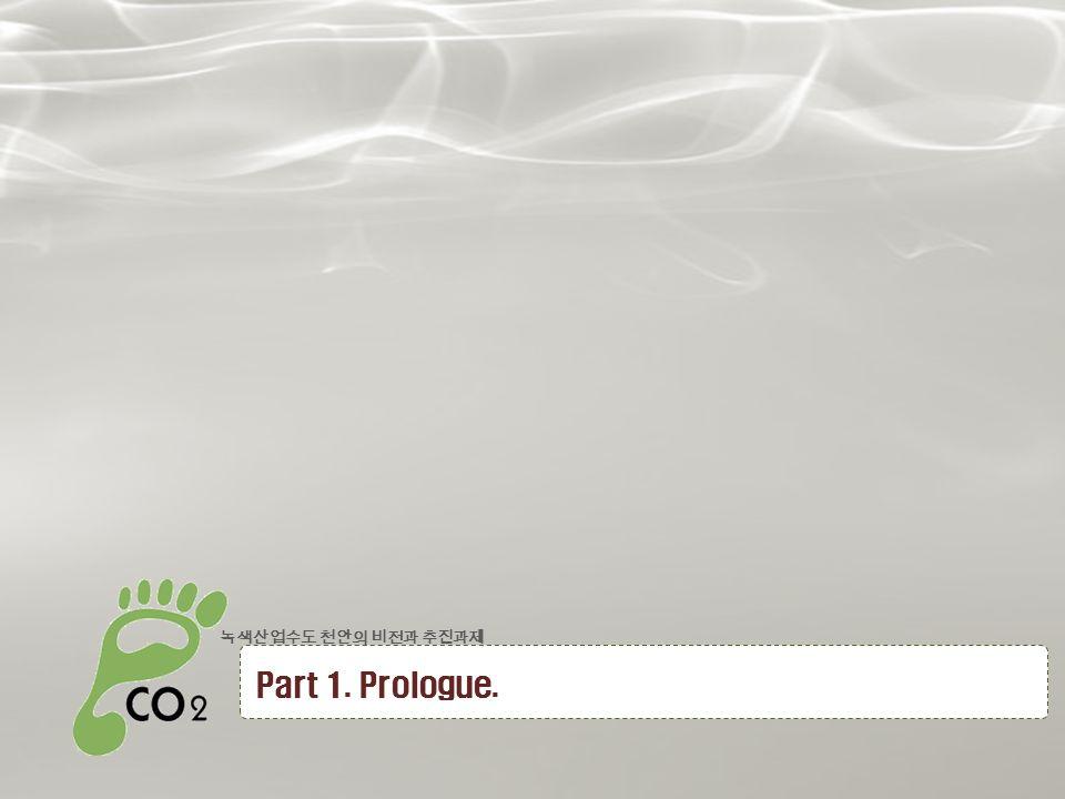 3 녹색산업수도 천안의 비전과 추진과제 Part 1. Prologue.