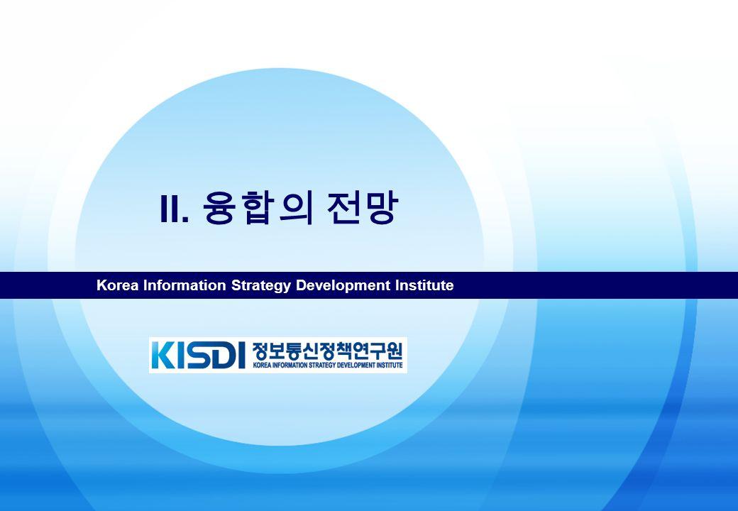 Korea Information Strategy Development Institute II. 융합의 전망