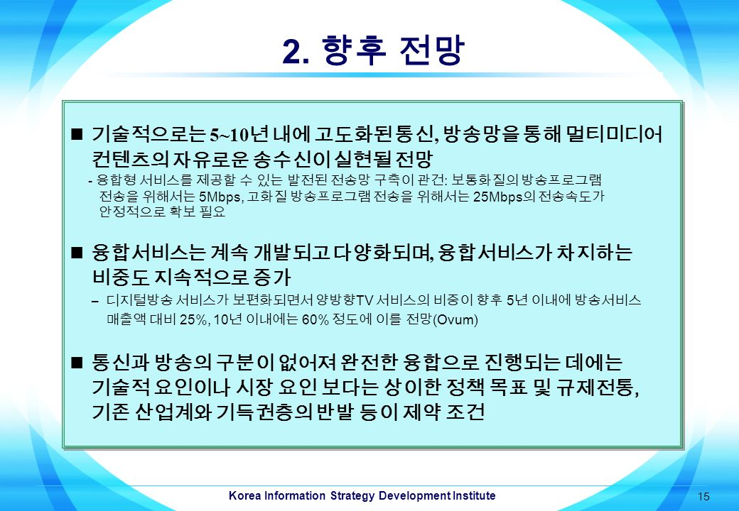 Korea Information Strategy Development Institute 15 2.
