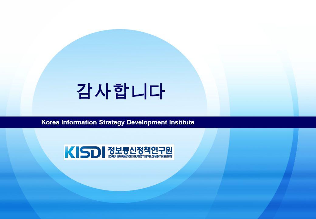 Korea Information Strategy Development Institute 감사합니다