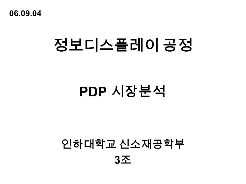정보디스플레이 공정 인하대학교 신소재공학부 3 조 PDP 시장분석 06.09.04