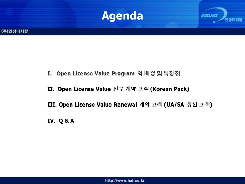 Agenda I. Open License Value Program 의 배경 및 특장점 II.