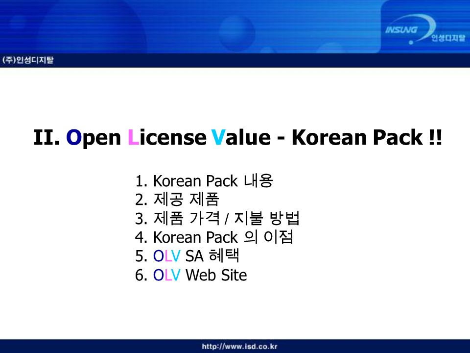 II. Open License Value - Korean Pack !. 1. Korean Pack 내용 2.
