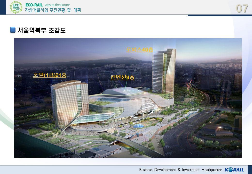 Business Development & Investment Headquarter 자산개발사업 추진현황 및 계획 컨벤션 9 층 오피스 40 층 호텔 (1 급 )21 층 서울역북부 조감도07