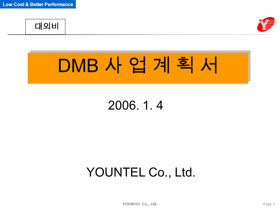 Low Cost & Better Performance YOUNTEL Co., Ltd.Page 1 DMB 사 업 계 획 서 2006.