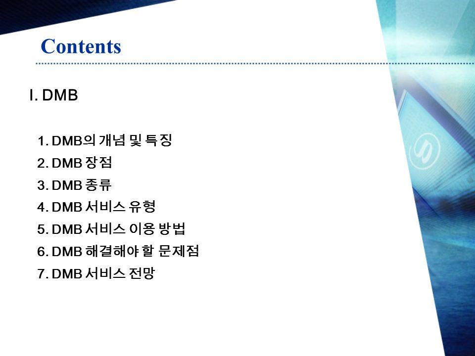Contents Ⅰ. DMB 1. DMB 의 개념 및 특징 2. DMB 장점 3. DMB 종류 4.