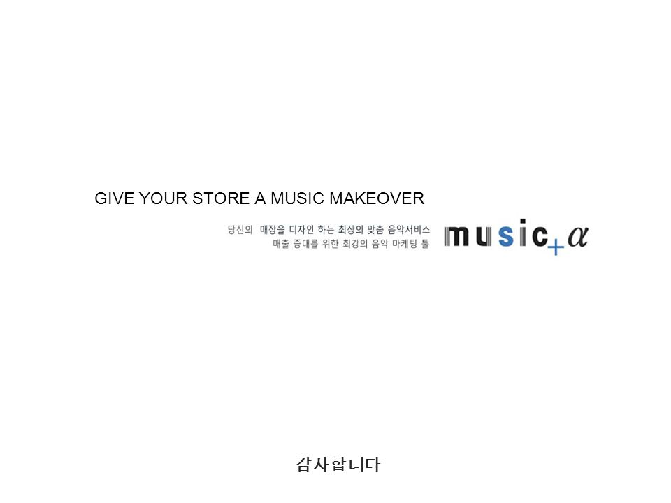 GIVE YOUR STORE A MUSIC MAKEOVER 감사합니다 GIVE YOUR STORE A MUSIC MAKEOVER