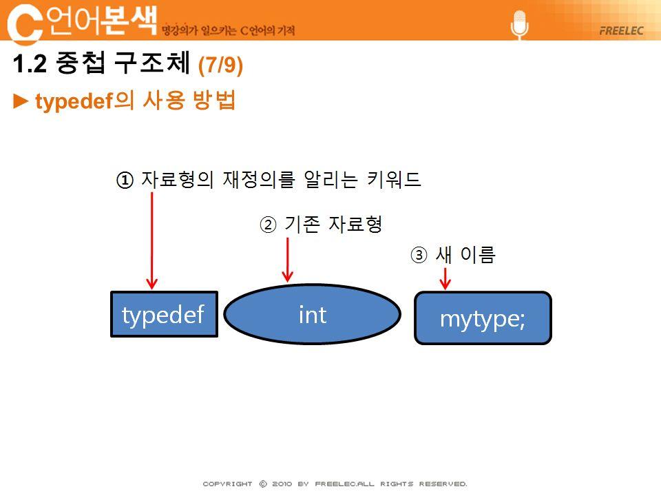 ►typedef 의 사용 방법