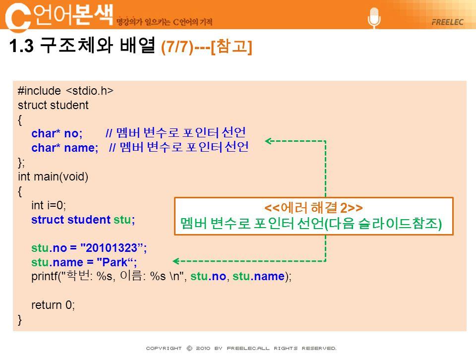 #include struct student { char* no; // 멤버 변수로 포인터 선언 char* name; // 멤버 변수로 포인터 선언 }; int main(void) { int i=0; struct student stu; stu.no = 20101323 ; stu.name = Park ; printf( 학번 : %s, 이름 : %s \n , stu.no, stu.name); return 0; } > 멤버 변수로 포인터 선언 ( 다음 슬라이드참조 )