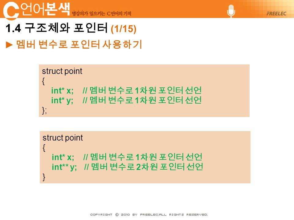 ► 멤버 변수로 포인터 사용하기 struct point { int* x; // 멤버 변수로 1 차원 포인터 선언 int* y; // 멤버 변수로 1 차원 포인터 선언 }; struct point { int* x; // 멤버 변수로 1 차원 포인터 선언 int** y; // 멤버 변수로 2 차원 포인터 선언 }