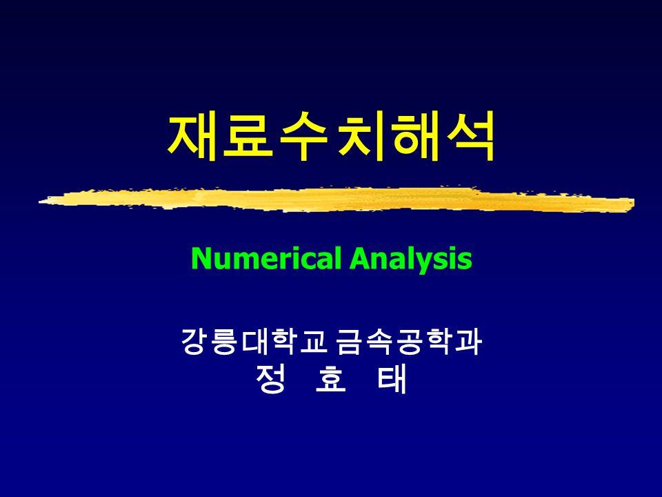 재료수치해석 강릉대학교 금속공학과 정 효 태 Numerical Analysis