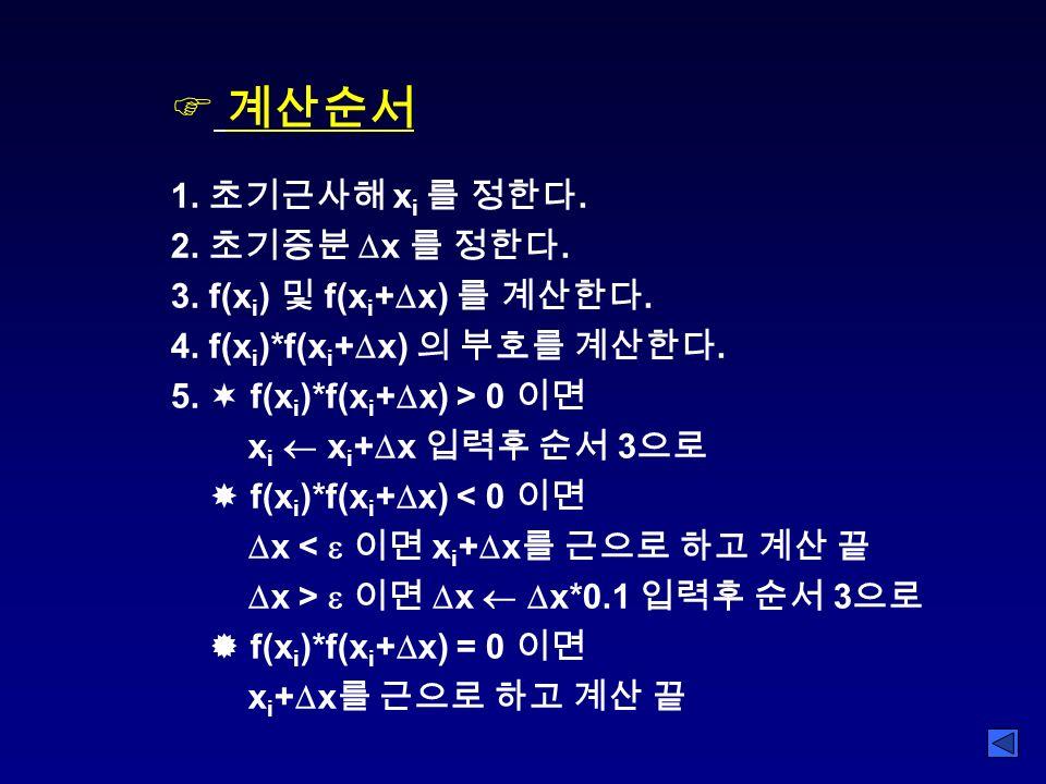 F 계산순서 1. 초기근사해 x i 를 정한다. 2. 초기증분  x 를 정한다. 3.
