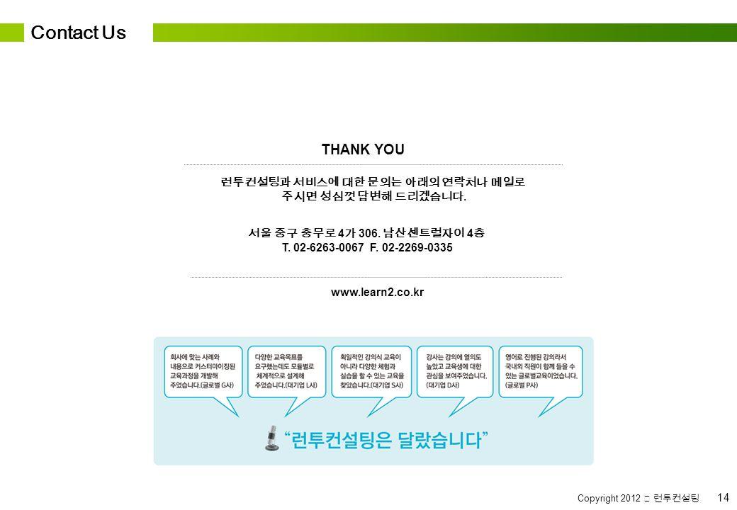 Copyright 2012 ⓒ 런투컨설팅 14 Contact Us 런투컨설팅과 서비스에 대한 문의는 아래의 연락처나 메일로 주시면 성심껏 답변해 드리겠습니다.