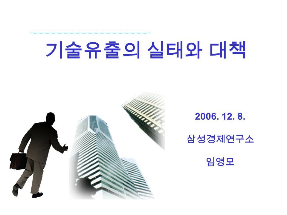 2006. 12. 8. 삼성경제연구소 임영모 기술유출의 실태와 대책
