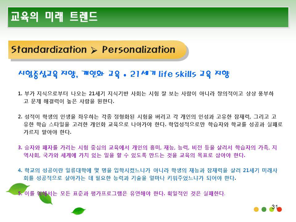 31 교육의 미래 트렌드 시험중심교육 지양, 개인화 교육 21세기 life skills 교육 지향 1.
