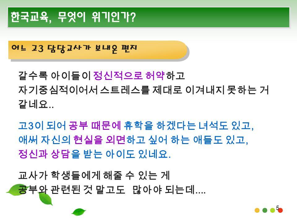 5 한국교육, 무엇이 위기인가. 갈수록 아이들이 정신적으로 허약하고 자기중심적이어서 스트레스를 제대로 이겨내지 못하는 거 같네요..