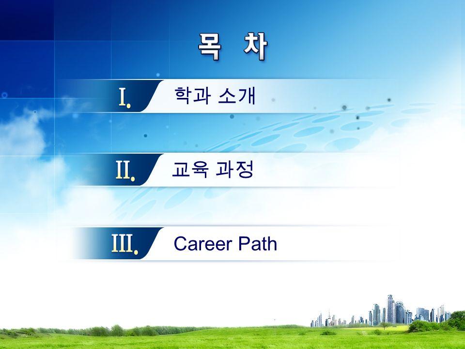 2 학과 소개 Career Path 교육 과정