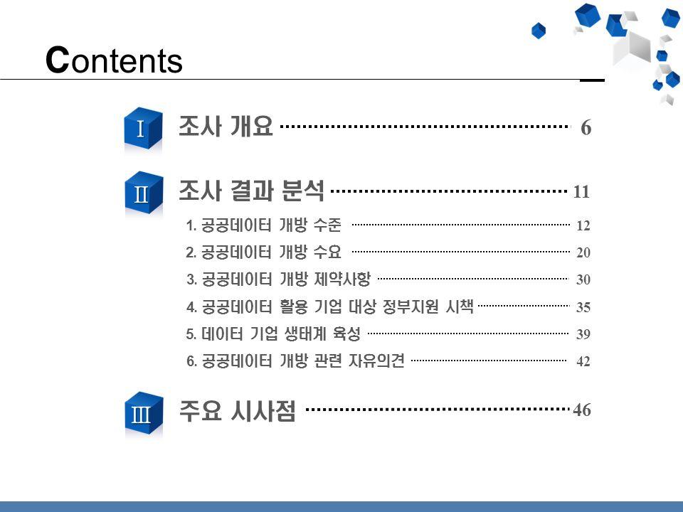 C ontents Ⅰ 조사 개요 6 조사 결과 분석 Ⅱ 11 주요 시사점 Ⅲ 46 1. 공공데이터 개방 수준 12 2.