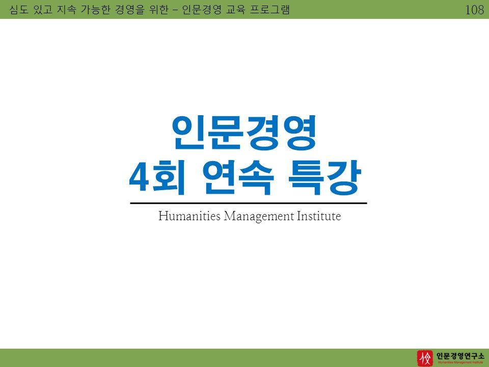 심도 있고 지속 가능한 경영을 위한 – 인문경영 교육 프로그램 Humanities Management Institute 인문경영 4회 연속 특강 108