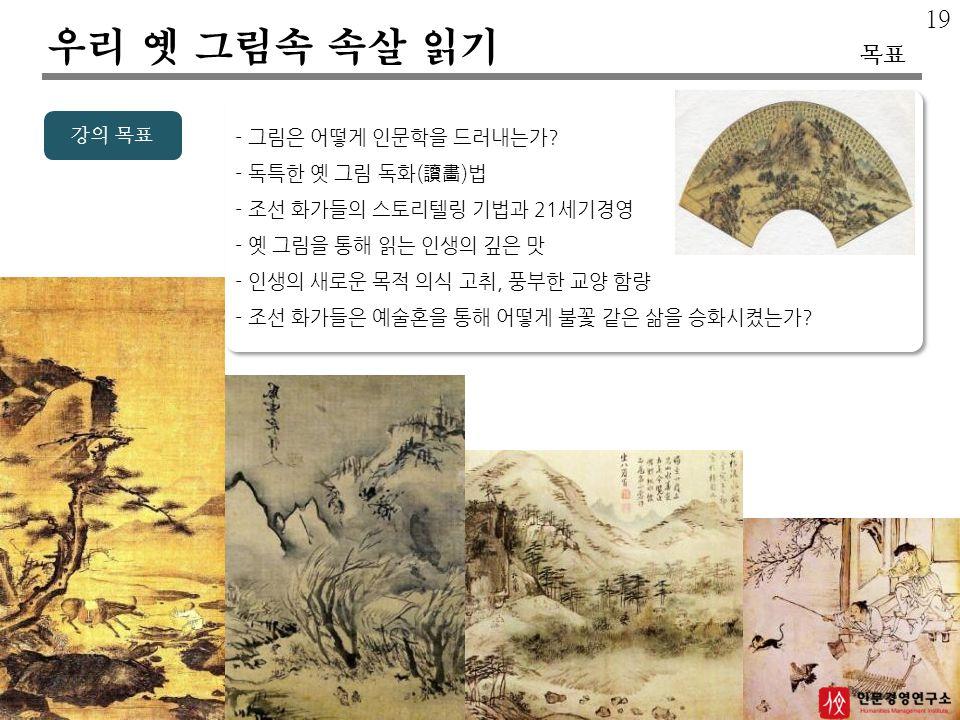 목표 강의 목표 우리 옛 그림속 속살 읽기 - 그림은 어떻게 인문학을 드러내는가.