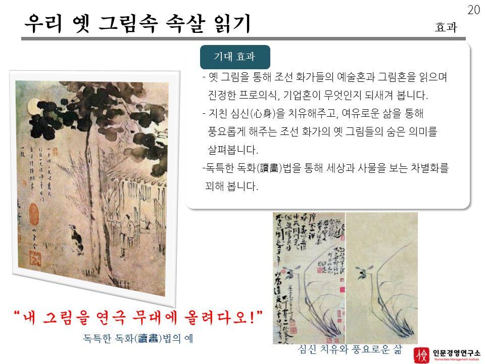 효과 기대 효과 우리 옛 그림속 속살 읽기 - 옛 그림을 통해 조선 화가들의 예술혼과 그림혼을 읽으며 진정한 프로의식, 기업혼이 무엇인지 되새겨 봅니다.