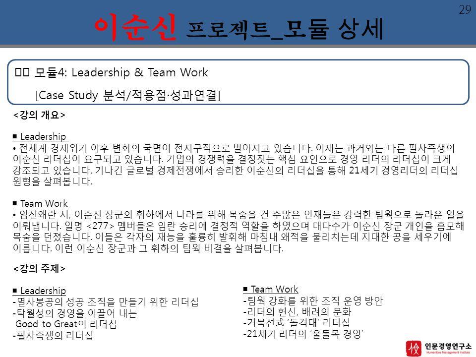 모듈4: Leadership & Team Work [Case Study 분석/적용점·성과연결] 이순신 프로젝트 _모 듈 상세 ■ Leadership 전세계 경제위기 이후 변화의 국면이 전지구적으로 벌어지고 있습니다.
