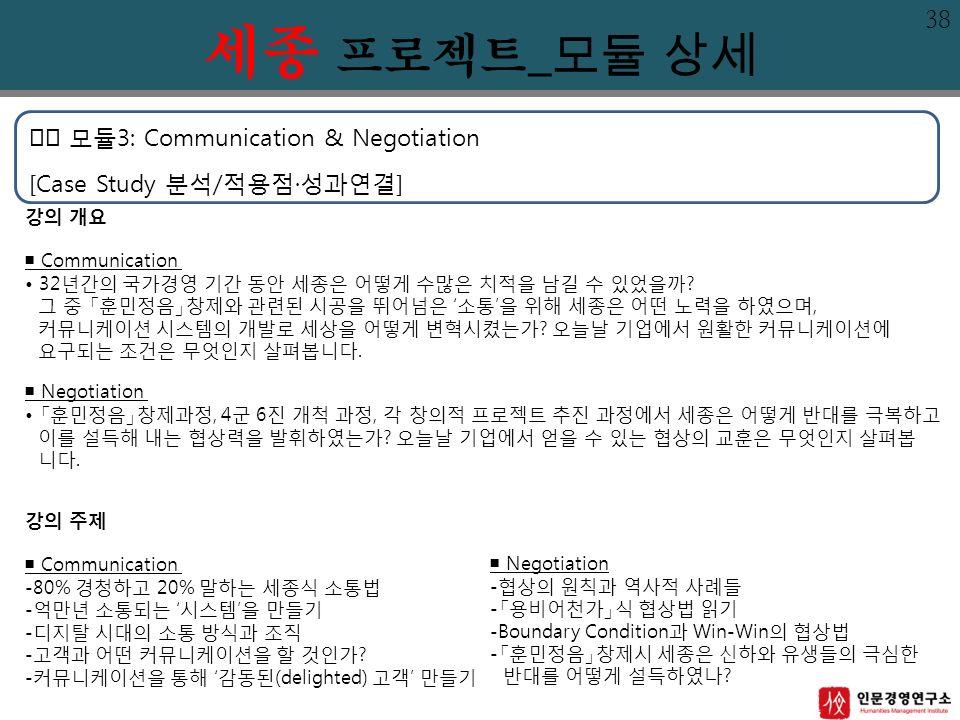 모듈3: Communication & Negotiation [Case Study 분석/적용점·성과연결] 강의 개요 ■ Communication 32년간의 국가경영 기간 동안 세종은 어떻게 수많은 치적을 남길 수 있었을까.