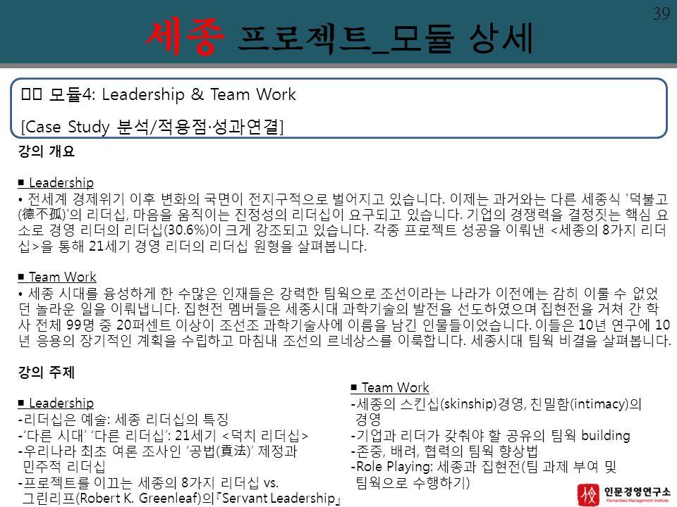 모듈4: Leadership & Team Work [Case Study 분석/적용점·성과연결] 강의 개요 ■ Leadership 전세계 경제위기 이후 변화의 국면이 전지구적으로 벌어지고 있습니다.