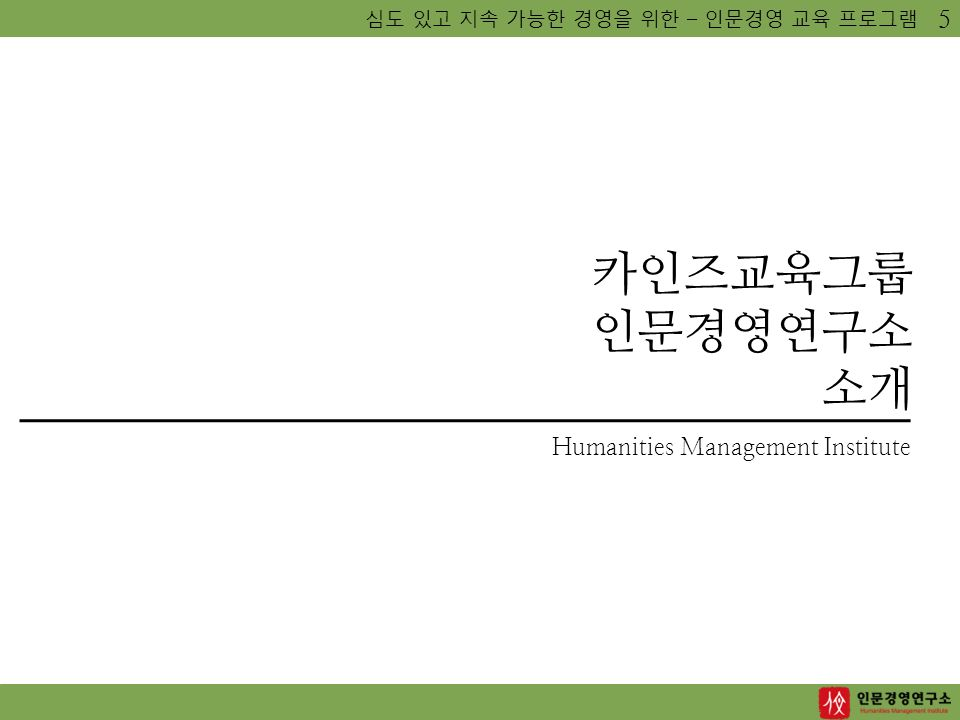 카인즈교육그룹 인문경영연구소 소개 심도 있고 지속 가능한 경영을 위한 – 인문경영 교육 프로그램 Humanities Management Institute 5