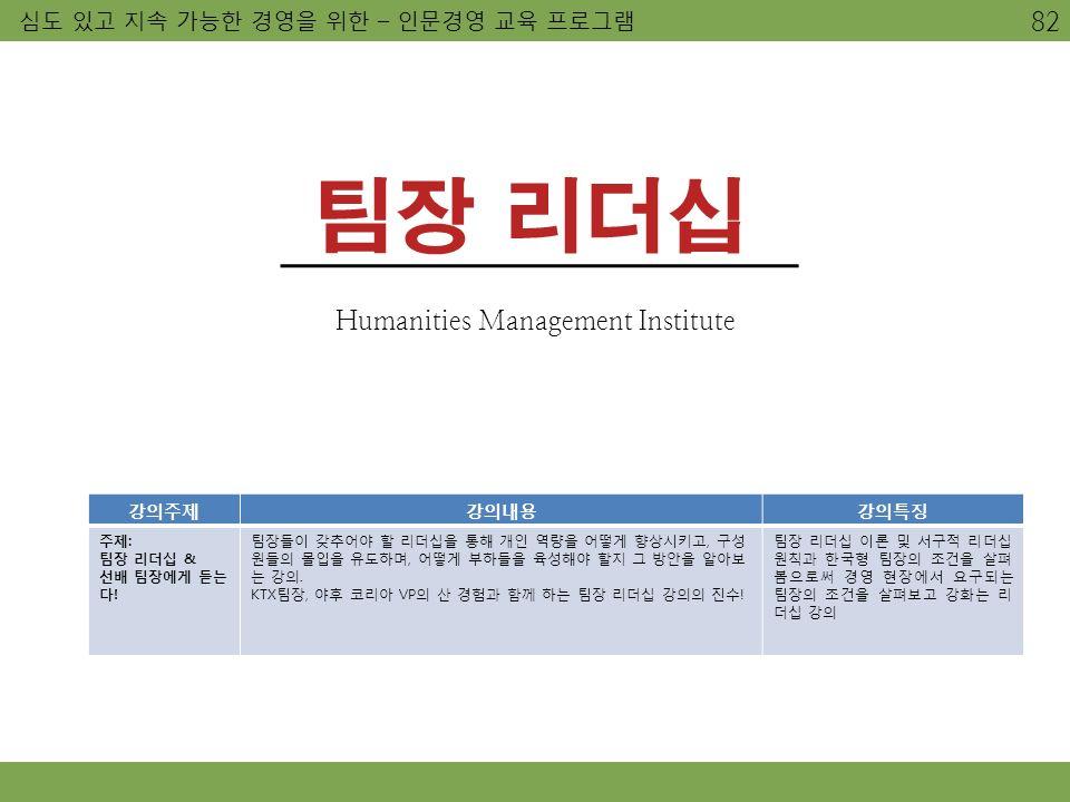 팀장 리더십 Humanities Management Institute 심도 있고 지속 가능한 경영을 위한 – 인문경영 교육 프로그램 강의주제강의내용강의특징 주제: 팀장 리더십 & 선배 팀장에게 듣는 다.