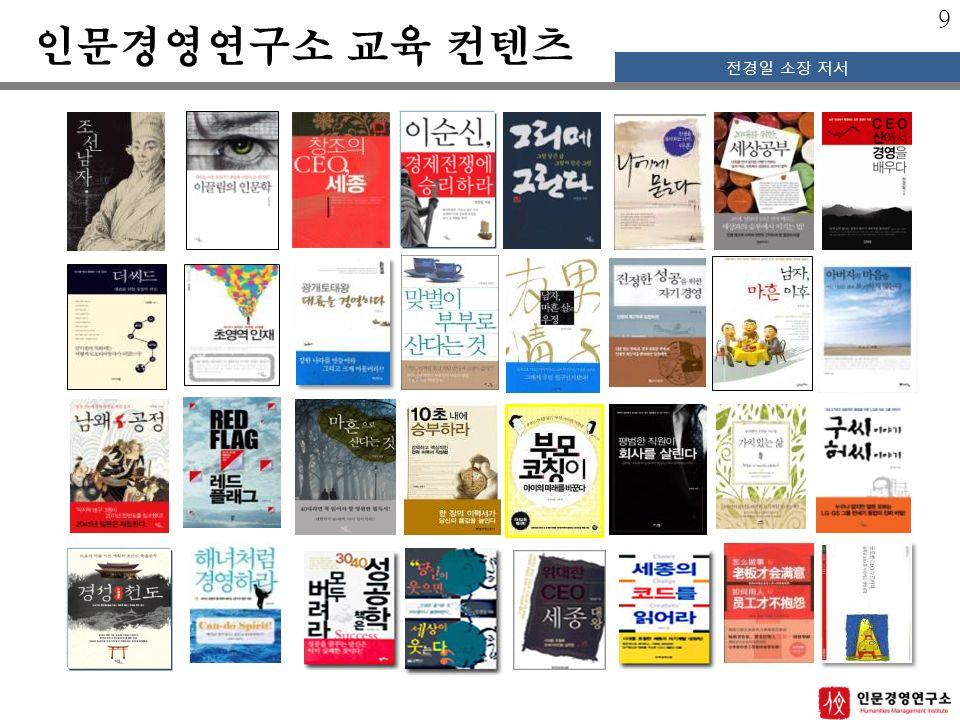 인문경영연구소 교육 컨텐츠 전경일 소장 저서 9