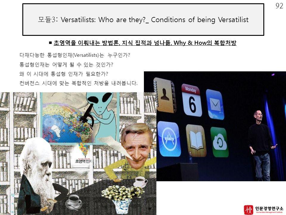 ■ 초영역을 이뤄내는 방법론, 지식 집적과 넘나듦, Why & How의 복합처방 모듈3: Versatilists: Who are they _ Conditions of being Versatilist 다재다능한 통섭형인재(Versatilists)는 누구인가.