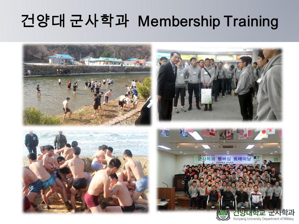 건양대 군사학과 Membership Training