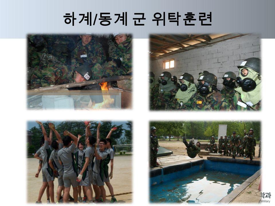 하계 / 동계 군 위탁훈련