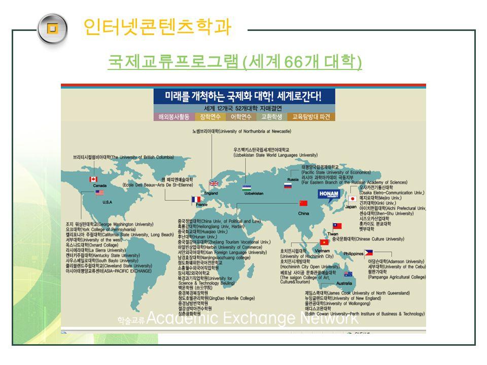 국제교류프로그램 ( 세계 66 개 대학 )