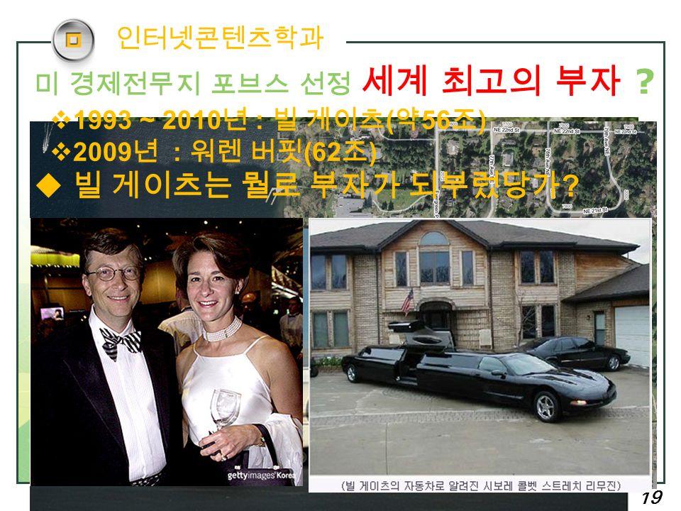 미 경제전무지 포브스 선정 세계 최고의 부자 .